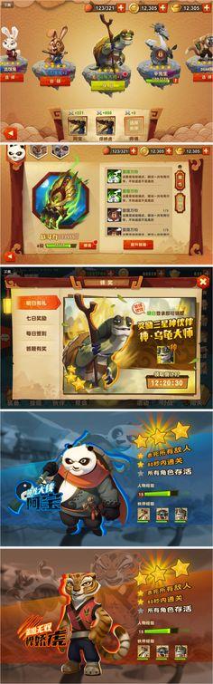 2016 《功夫熊猫3》