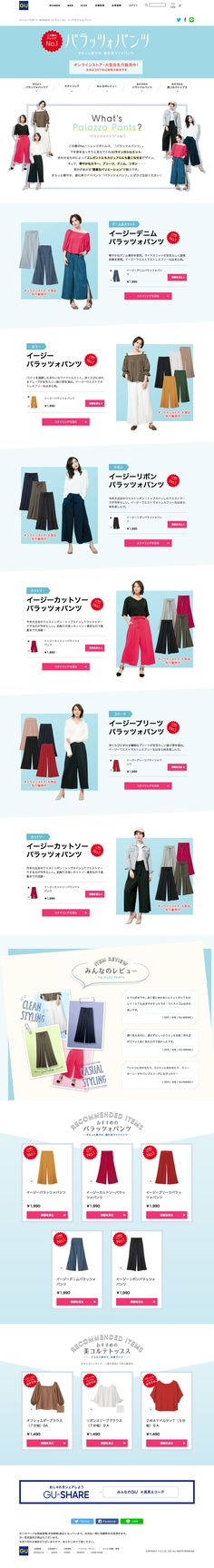 GU(ジーユー)進化系ワイドパンツ|パラッツォパンツ http://www.gu-japan.com/feature/palazzopants/