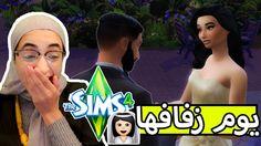 سويت عرسي و عزمت عيالي - ذا سيمز 4 |  she get married