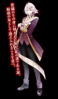 """Tsukinami Carla: """"The wolf that is engraved on that body of yours, is the symbol that represents you are my wife."""" """"Be glad that you are my first woman. Carla Tsukinami, Character Quotes, Lovers Quotes, Ayato, My Wife Is, Diabolik Lovers, Chibi, Princess Zelda, Fictional Characters"""