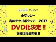 274ch.プレゼンツ「ふなっしー春のケツゴボウツアー2017」DVD発売決定!! - YouTube