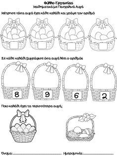 Νηπιαγωγός για πάντα....: Μαθαίνουμε πολλά…. με Πασχαλινά Αυγά! (Μέρος Α΄)