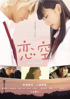 Koizora Drama Episode 1 Eng Sub. Mika is a fresh high school student who starts texting a mysterious boy. She is shocked when he reveals who he is - Hiro, a delinquent attending her school. What she doesn't know is that Hiro isn't as bad as he seems. Japanese Show, Japanese Film, Japanese Drama, Korean Drama Online, Watch Korean Drama, Movie M, Love Movie, Drama Film, Drama Movies
