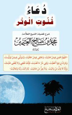 مطويه دعاء قنوت الوتر تأليف محمد بن صالح العثيمين pdf : http://www.gulfup.com/?VmVGvc