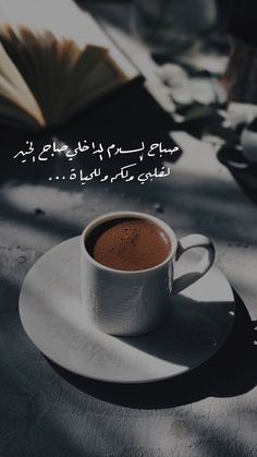 272 Best صباح Images Arabic Quotes Arabic Love Quotes Morning