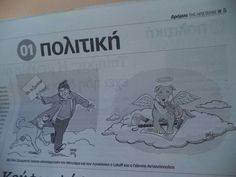 Greek papers for Mitsaras and Loukanikos  (Sausage, The Greek Riot Dog)