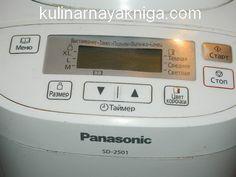 Обзор моей хлебопечки Panasonic SD-2501, после 5 лет эксплуатации   Кулинарная книга.