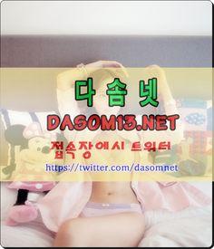 수원오피 공덕오피『다솜넷∥dasom13.net』천안안마 인천건마