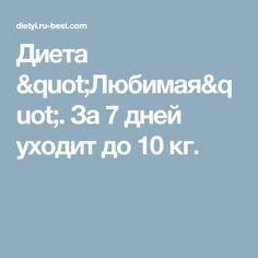 """Диета """"Любимая"""". За 7 дней уходит до 10 кг."""