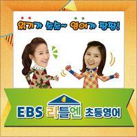 EBS 교육방송의 EBS 리틀엔 초등영어