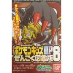 Pokemon 2010 Bandai Pokemon Kids Zenkoku Zukan DP8 Series Giratina Origin Forme Figure