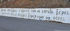 !!!! Greek Quotes, Some Words, Crete, Walls, Letters, Island, God, Music, Dios