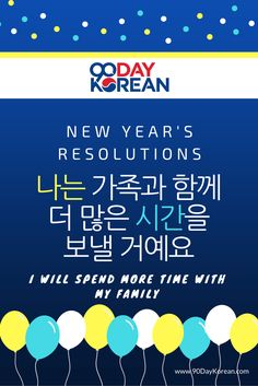 Repin if you will spend more time with the fam in 2017 ^^  Click pin for more New Year's Resolutions in Korean!  #90DayKorean #NewYearsResolutions