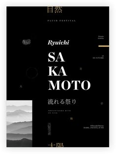 Posters for Contemporary Classical Oriental Music FestivalIt all started with Ryuichi Sakamoto