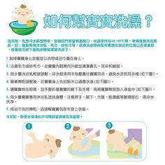如何幫寶寶洗澡? 為寶寶洗澡應準備用的物品及洗澡時也應清楚當中的事項及步驟