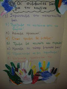 Αστεράκια..νηπιάκια!! Class Rules, Classroom, School, Frame, Blog, Decor, Decoration, Decorating, A Frame
