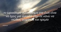 #greekquotes #greek #quotes #tumblr #stixakia #antexw