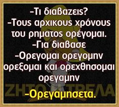 Funny Greek, Haha, Funny Quotes, Jokes, Let It Be, Humor, Funny Shit, Meme, Board