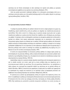Διατριβή: Οι στάσεις και αναπαραστάσεις των δασκάλων για τη διαπολιτισμικότητα ως παράγοντες παιδαγωγικής σχέσης και αξιολόγησης της σχολικής επίδοσης αλλοδαπών μαθητών στο ελληνικό σχολείο - Κωδικός: 15662