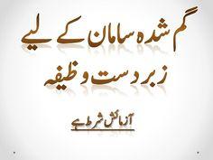Islam Beliefs, Duaa Islam, Islam Hadith, Allah Islam, Islam Quran, Alhamdulillah, Islamic Page, Islamic Dua, Islamic Gifts