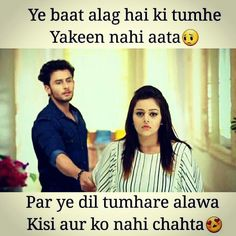 Hurt Quotes, Bff Quotes, True Love Quotes, Hindi Quotes, Qoutes, Whatsapp Dp Girls, Whatsapp Dp Images, Love Couple Images, My Images
