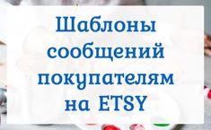 Шаблоны сообщений для покупателей на Этси Make Business, Craft Business, Business Tips, Open Shop, Pinterest Instagram, New Words, Saving Money, Life Hacks, Etsy Shop