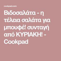 Βιδοσαλάτα - η τέλεια σαλάτα για μπουφέ! συνταγή από ΚΥΡΙΑΚΗ! - Cookpad