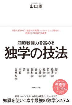 チェ・ゲバラが「新しい国」をつくるために選んだ参考書がすごい | 知的戦闘力を高める 独学の技法 | ダイヤモンド・オンライン