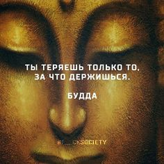 Zen Quotes, Wise Quotes, Positive Quotes, Inspirational Quotes, Russian Quotes, Wit And Wisdom, Buddha Quote, Truth Of Life, Power Of Positivity