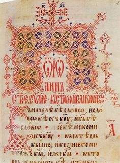 Illuminated manuscript page- in Russian? Medieval Manuscript, Medieval Art, Illuminated Manuscript, Old Church Slavonic, Occult Symbols, Illumination Art, Beautiful Calligraphy, Vintage Typography, Calligraphy Letters