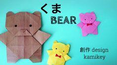 折り紙*くま Origami Bear