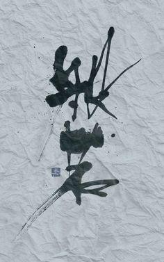 般若 禅語 禅書 書道作品 zen zenwords calligraphy
