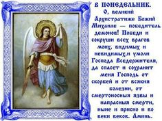 Одноклассники Archangel Michael, He Day, Baseball Cards, Books, Fitness, Christianity, Faith, Libros, Book