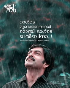 Movie Quotes, Life Quotes, Soul Quotes, Love Quotes In Malayalam, Good Morning Beautiful Quotes, Straight From The Heart, Positive Attitude Quotes, Movie Dialogues, Quran Quotes Inspirational