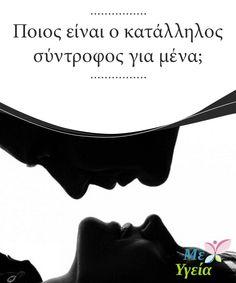 Ποιος είναι ο κατάλληλος σύντροφος για μένα;   Καθώς γνωρίζουμε τον εαυτό μας #καλύτερα από τον #οποιονδήποτε, μπορούμε να τον βοηθήσουμε να #καταλάβει ποιος είναι ο κατάλληλος σύντροφος για εμάς. #Σεξ και σχέσεις