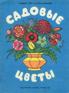 "Photo from album ""Раскраски"" on Yandex. Hercule Poirot, Childrens Books, Coloring Books, Author, Album, Illustration, Drawings, Paintings, Kids"