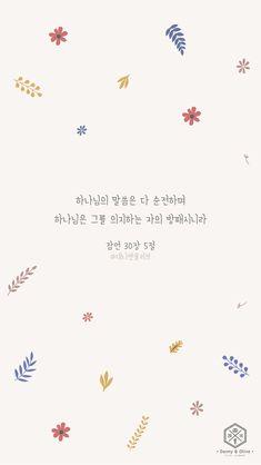 [말씀삶] iPhone wallpaper: 잠언 30장 5절 말씀 배경화면 : 네이버 블로그 Korean Phrases, Korean Quotes, Floral Iphone Case, Iphone Cases, Unicorn Iphone Case, Stock Flower, Galaxy Pattern, Marble Iphone Case, Learn Korean