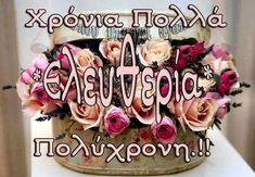 Thank You Happy Birthday, Happy Name Day, Happy Names, Are You Happy, Birthdays, Birthday Cake, Desserts, Avon, Cards