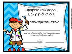 Δραστηριότητες, παιδαγωγικό και εποπτικό υλικό για το Νηπιαγωγείο & το Δημοτικό: Βραβειάκια για τρομερά Νηπιάκια (για το τέλος της σχολικής χρονιάς) - μέρος δεύτερο Home Schooling, Kindergarten Activities, My Teacher, Smurfs, Parenting, Classroom, Diy Crafts, Teaching, Writing