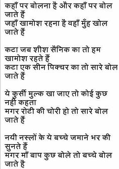 Poem Quotes, Wisdom Quotes, Words Quotes, Reality Of Life Quotes, Real Life Quotes, Motivational Picture Quotes, Inspirational Quotes, Poetry Hindi, Gulzar Quotes