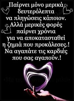 Greek Quotes, Forever Love, Wise Words, Crying, Wish, My Life, Inspiration, Biblical Inspiration, Endless Love