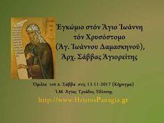 Ἐγκώμιο στόν Ἅγιο Ἰωάννη τόν Χρυσόστομο (Ἁγ. Ἰωάννου Δαμασκηνοῦ), Ἀρχ. Σ...