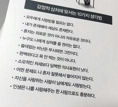 <웃긴짤/짤방/짤모음> 일상의 명언들 그리고 움짤 ^^ (재밌는짤/웃기는짤) : 네이버 블로그 Message Quotes, Wise Quotes, Words Quotes, Inspirational Quotes, Sayings, Life Lessons, Life Skills, University Tips, Learn Korea
