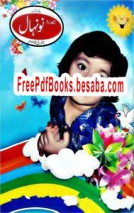 Hamdard Naunehal January 2015 Free Download in PDF. Hamdard Naunehal January 2015 ebook Read online in PDF Format. Very Famous Magazine for kids.