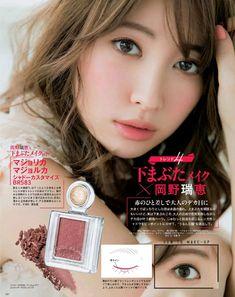 Natural Fresh Everyday Summer Asian Makeup | #asianmakeup #summermakeup | THE BEAUTY VANITY Natural Summer Makeup, Beauty Vanity, Asian Make Up, Good Skin, Skin Care Tips, How To Make, Enchanted, Advent Calendar, Fresh