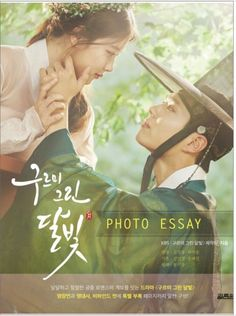Moonlight Drawn by Clouds Photo Book korean Drama Park Bo Gum Kpop 구르미 그린 달빛 포트북
