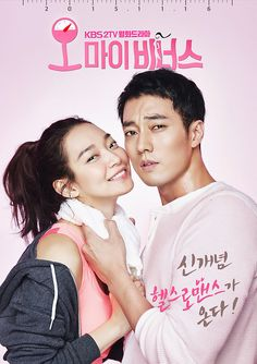 Shin Min ah and So Ji Sub in the first poster for Oh My Venus