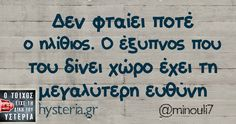 Δεν φταίει ποτέ ο… Sarcastic Quotes, Funny Quotes, Funny Greek, Truth And Lies, Greek Quotes, Wisdom Quotes, Puns, Just In Case, Best Quotes