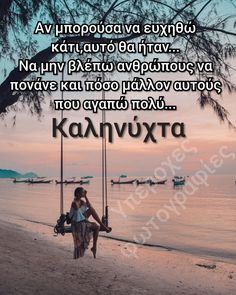 Greek Quotes, Holidays And Events, Good Night, Thankful, Beautiful, Feelings, Memes, Greek Sayings, Inspiring Sayings