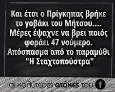 κλαιω!! Funny Greek Quotes, Sarcastic Quotes, Me Quotes, Funny Quotes, Funny Memes, Jokes, Funny Statuses, Puns, Psychology